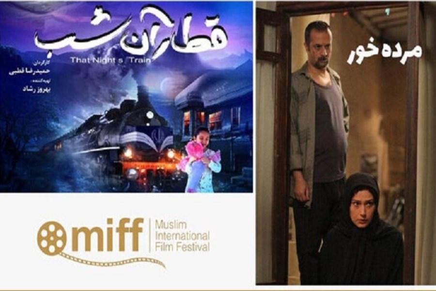 نمایش «قطار آن شب» و «مُرده خور» در جشنواره مسلمانان کانادا