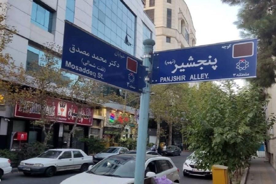 مخدوش کردن اسم کوچه پنجشیر در تهران+ عکس