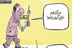 تصویر  ببینید سیگار چقدر گرون شده!