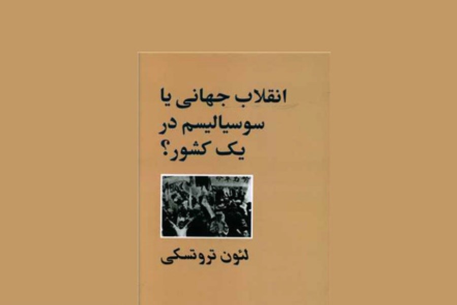 کتاب «انقلاب جهانی یا سوسیالیسم در یک کشور؟» در بازار