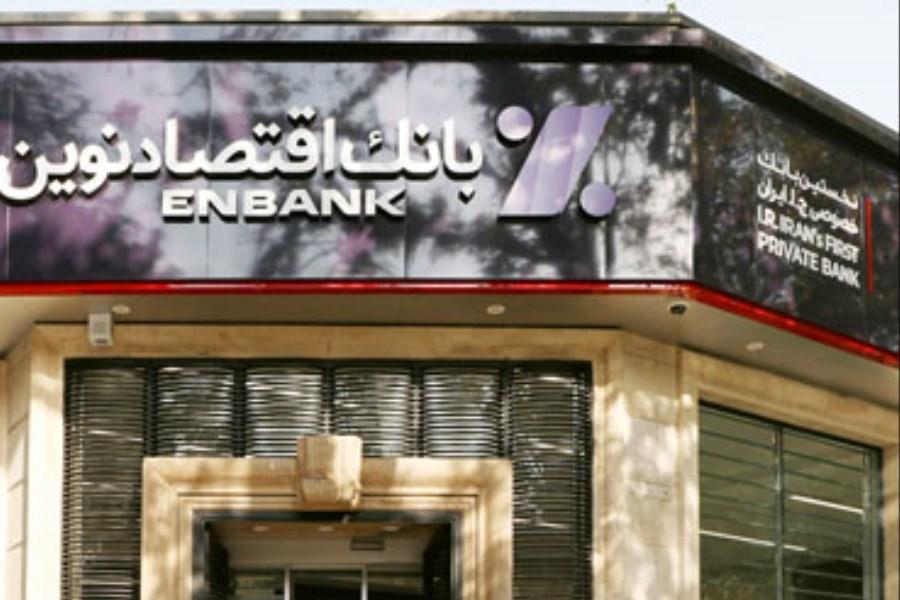 تصویر جابجایی موقت شعبه تهرانسر بانک اقتصاد نوین