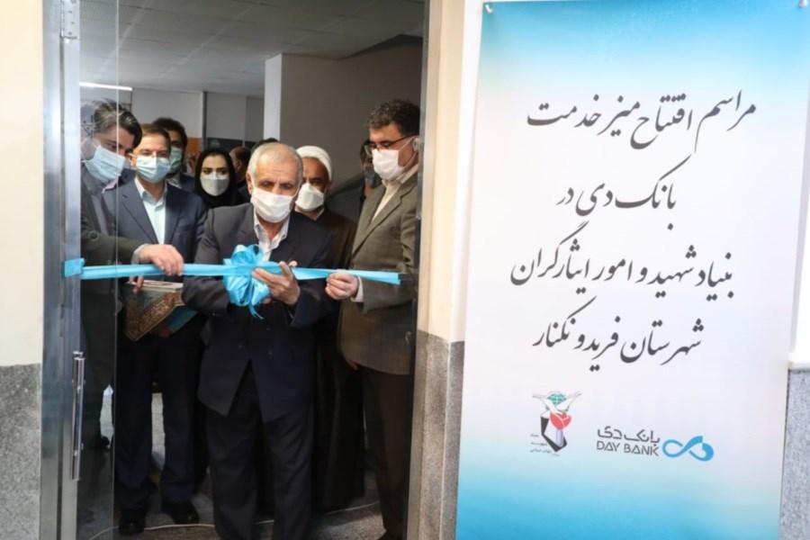 تصویر 160 میز خدمت بانک دی در مراکز بنیاد شهید راهاندازی میشود