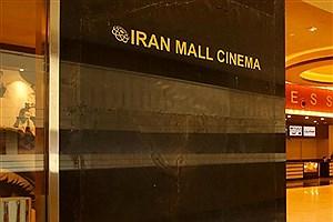 تصویر  اکران جشنواره فیلم کوتاه تهران در کاخ «ایرانمال»