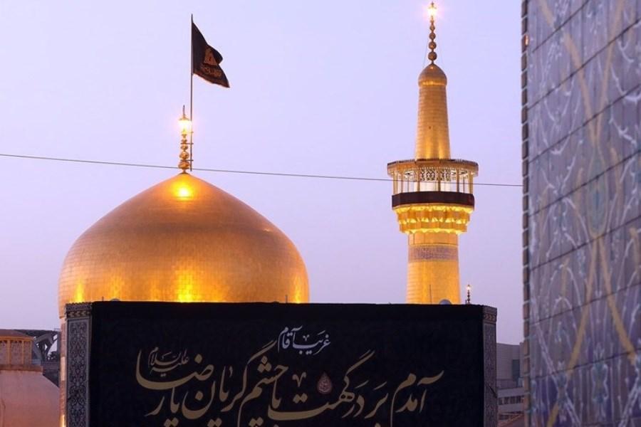 تصویر بارگاه ملکوتی امام رضا(ع) غرق در ماتم و عزا/ زائران به سوگ نشستهاند