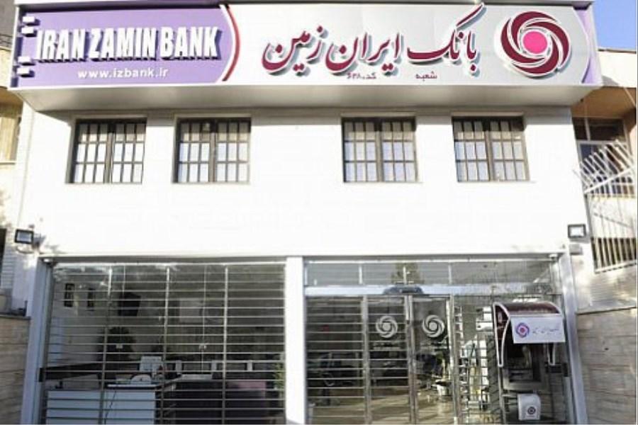 افشای فهرست زمین و ساختمان بانک ایران زمین