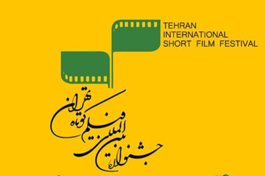 آغاز ثبتنام اهالی رسانه در جشنواره بینالمللی فیلم کوتاه تهران از فردا