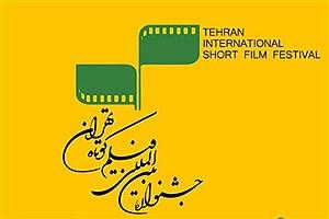 تصویر  آغاز ثبتنام اهالی رسانه در جشنواره بینالمللی فیلم کوتاه تهران از فردا