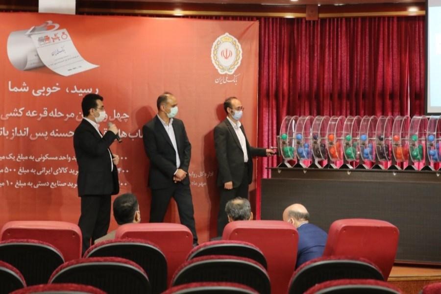 برگزاری چهل و دومین مرحله قرعه کشی جوایز حساب های پس انداز بانک ملی