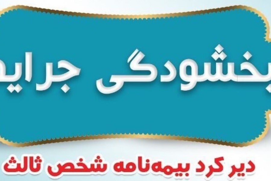 بیمه ایران بخشودگی جرایم دیرکرد بیمه نامه های شخص ثالث را اعلام کرد