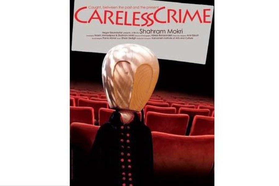 بابک کریمی با «جنایت بىدقت» در راه جشنواره «داک لیسبوآ»