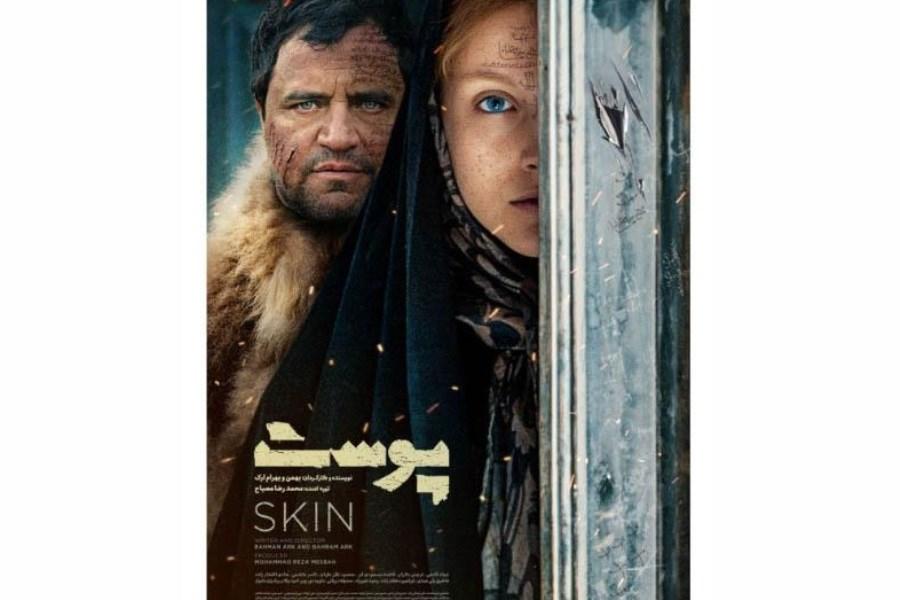 فیلم ترسناک و عاشقانه «پوست» به سینما می آید