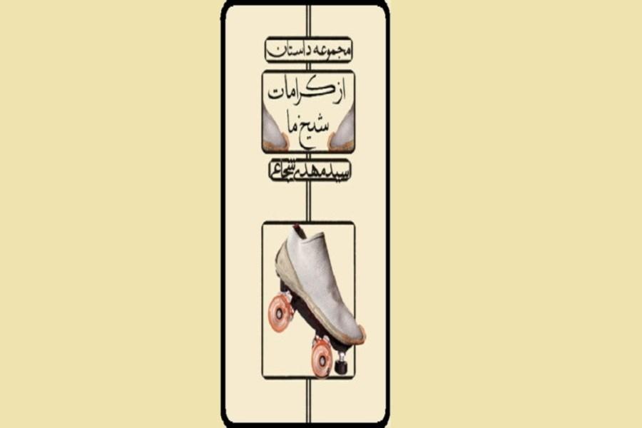 «از کرامات شیخ ما» به بازار آمد