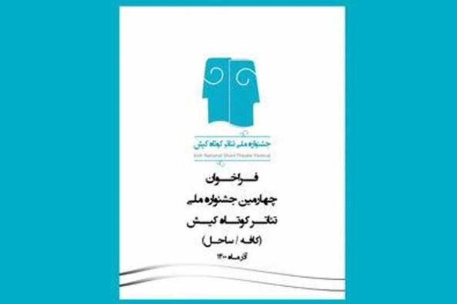 تمدید مهلت شرکت در جشنواره ملی «تئاتر کوتاه کیش»