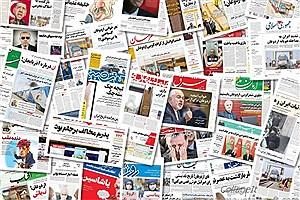 تصویر  صفحه نخست روزنامه های کشور؛ 24 مهرماه