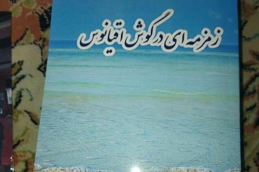 مجموعه شعر «در گوش اقیانوس» ناصر ریگی چاپ شد
