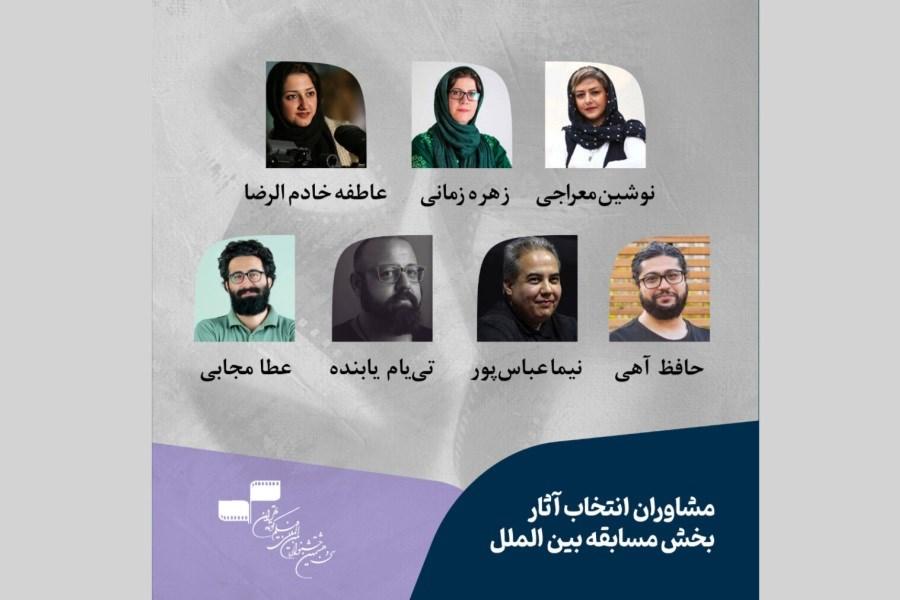 مشاوران انتخاب بخش مسابقه بینالملل جشنواره فیلم کوتاه تهران معرفی شدند