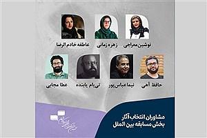 تصویر  مشاوران انتخاب بخش مسابقه بینالملل جشنواره فیلم کوتاه تهران معرفی شدند