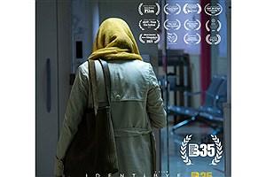 تصویر  راه یابی «آیدنتیبای» به جشنواره برانشوآیگ آلمان