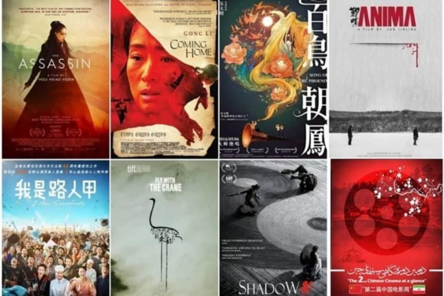 اعلام اسامی فیلمهای حاضر در دومین دوره «نگاهی بر سینمای چین»