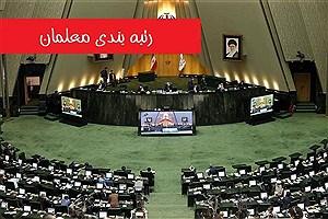 تصویر  مجلس طرح رتبهبندی معلمان را معطل نگذارد!