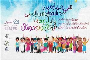 تصویر  بخش ملی جشنواره فیلمهای کودکان و نوجوانان نامزدهای خود را شناخت