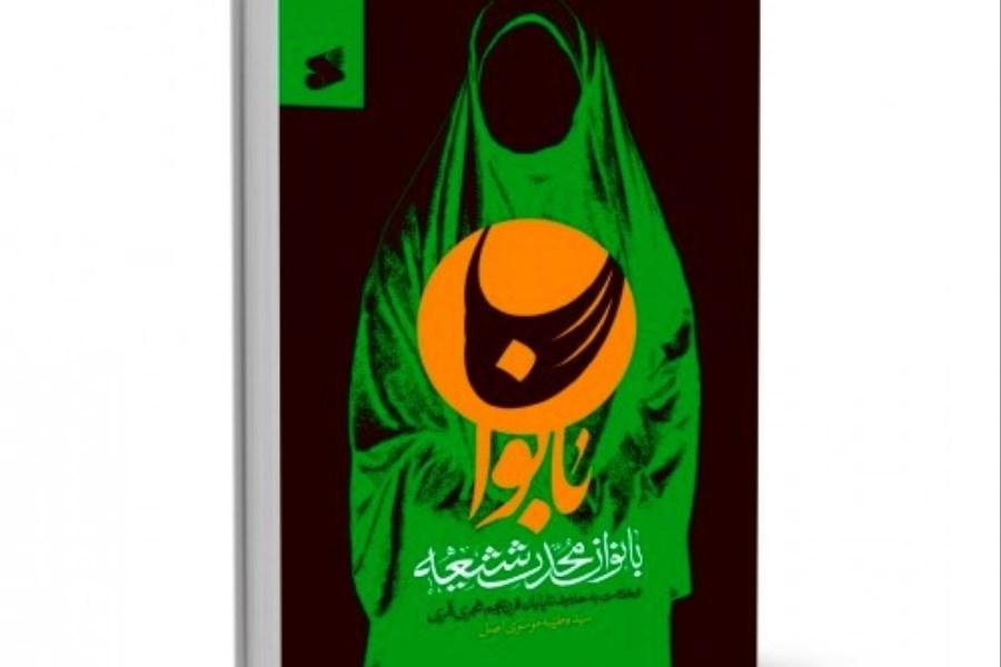 انتشار کتاب «بانوان محدث شیعه»