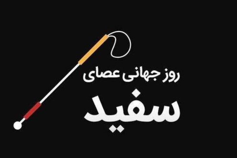 جشن روز جهانی نابینایان در رادیو تهران