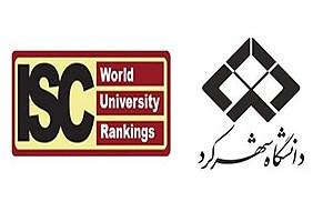 تصویر  حوزه علوم کشاورزی دانشگاه شهرکرد در میان دانشگاههای برتر جهان قرار گرفت