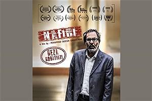 تصویر  سه جایزه از جشنواره برزیلی برای «نفیری»