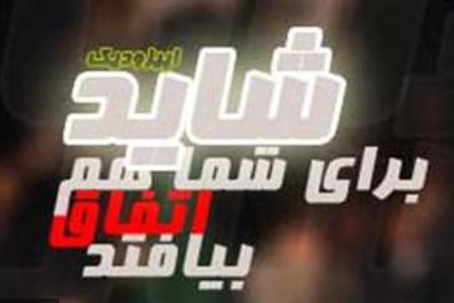 «بعد از اولین گناه» به شبکه پنج رسید