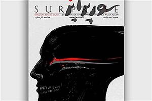 تصویر  رونمایی از پوستر فیلم کوتاه «سورپرایز»