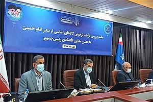 تصویر  موانع مربوط به کالاهای اساسی وارداتی در این دولت رفع خواهد شد