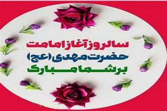 تصویر آغاز امامت حضرت ولی عصر (عج) مبارک باد