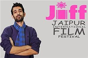 تصویر  داوری یک فیلمساز ایرانی برای جشنواره «جیپور» هندوستان