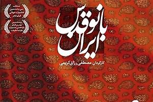 تصویر  اکران آنلاین «بانو قدس ایران» از 28 مهر ماه