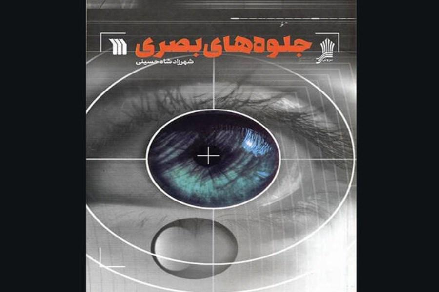 انتشار کتاب «جلوههای بصری»