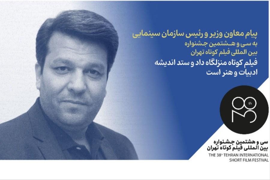در پیام «محمد خزاعی» به جشنواره بینالمللی فیلم کوتاه چه آمده است؟