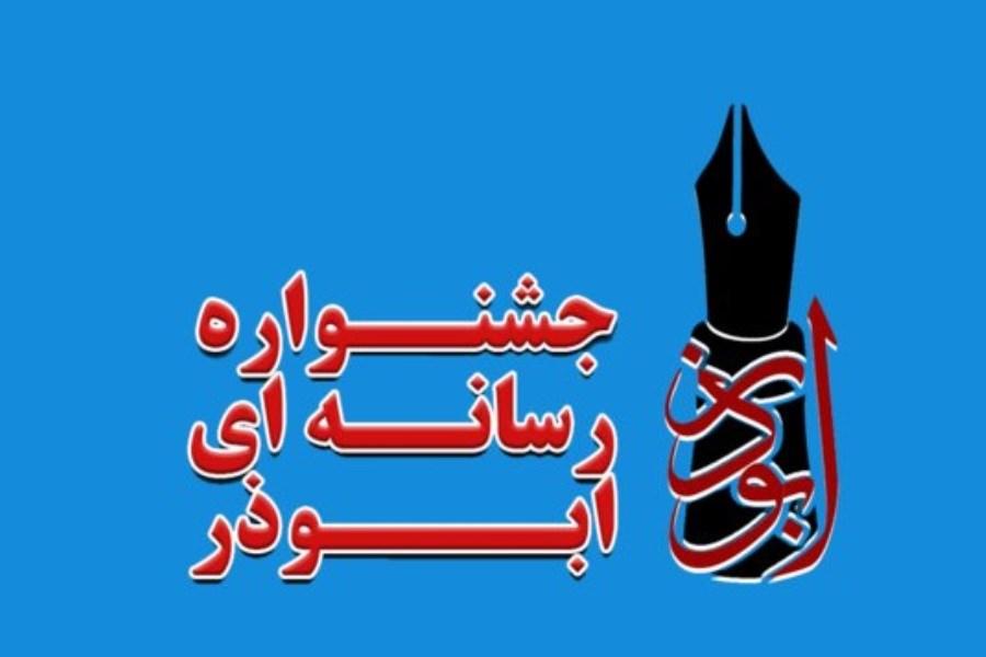 تصویر برگزاری هفتمین دوره جشنواره رسانهای ابوذر در زنجان