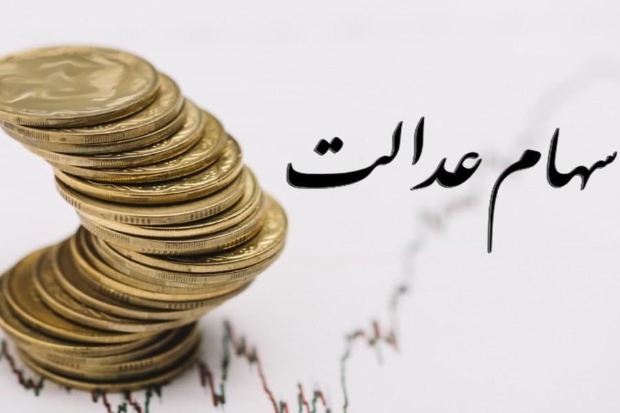 ارزش سهام عدالت در هفته آخر مهر ماه
