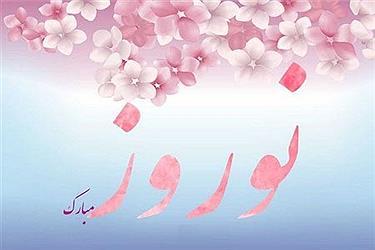 تصویر جدیدترین آلبوم عکس پروفایل عید نوروز