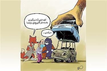 تصویر ببینید ماشین صفر خریدیم چی شد؟!