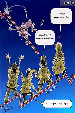 تصویر عاقبت بازار بورس و ارز دیجیتال!