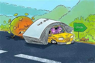 تصویر ورودی مازندران و جریمههای سنگین کرونایی!