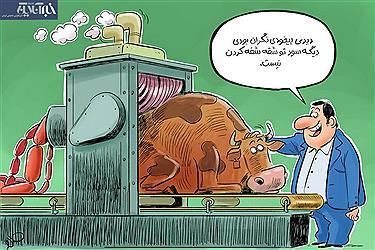 تصویر سوسیس از گوشت گرانتر شد!