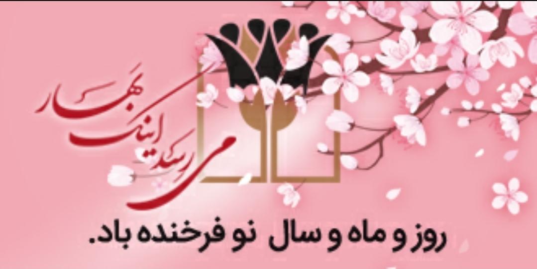 تبریك سال نو بانك پارسیان